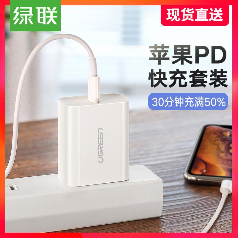 绿联苹果x快充pd充电器头xr8p8plus手机xsmax/ipadpro18w快速macbook通用29w30协议iphonexs闪充数据线一套装