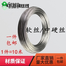 304st0锈钢氢退an 不生锈 葡萄架不锈钢软丝/硬丝