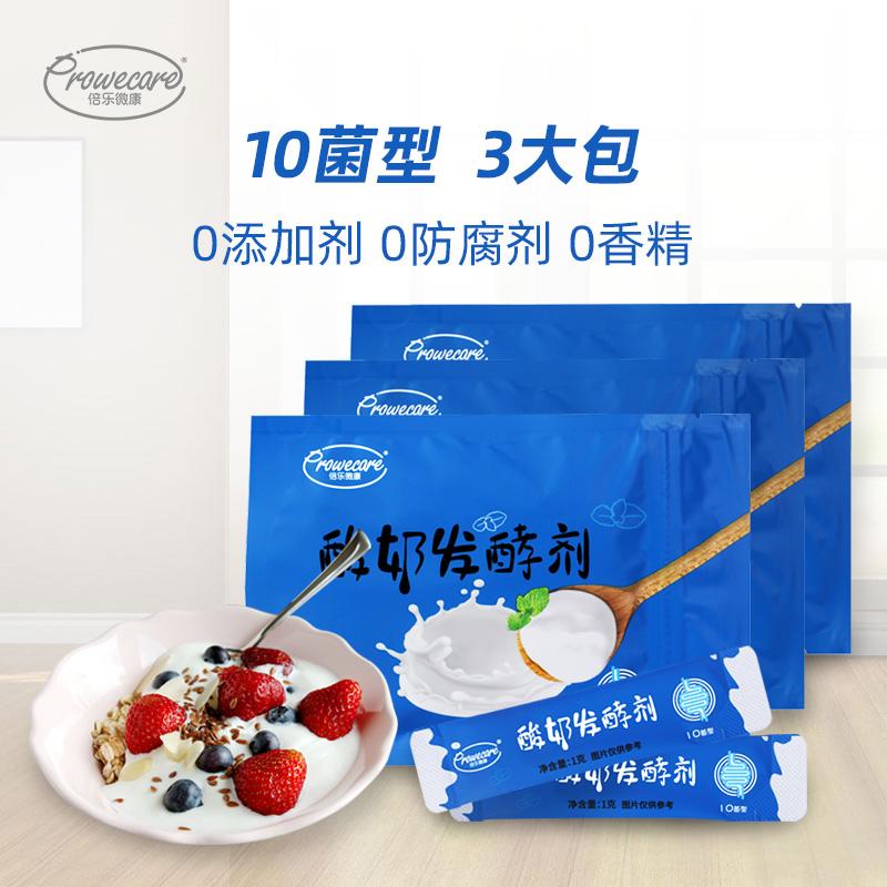 倍乐微康酸奶发酵菌酵母菌发酵粉自制家用酸奶机做益生菌菌粉