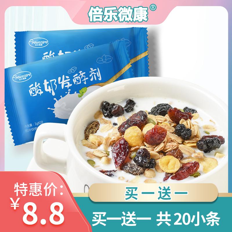 倍乐微康乳酸菌酸奶发酵菌益生菌家用酸奶粉双歧杆菌发酵剂10菌粉