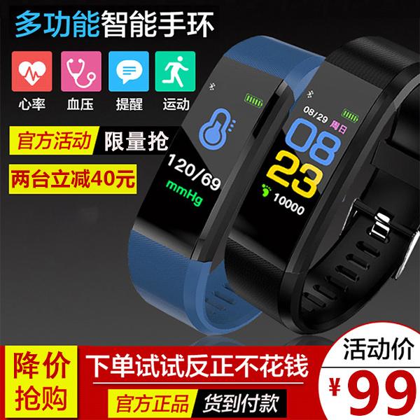 趣步同款手环防水多功能计步器测血压心率记跑步通用彩屏监测睡眠