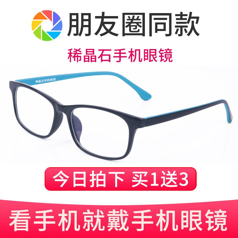 稀晶石大爱手机眼镜防辐射抗蓝光护目电脑平光护眼儿童防近视男女
