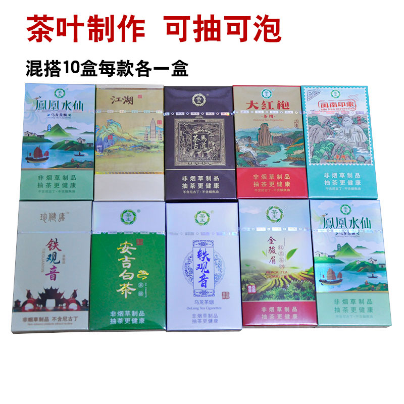 细支一条茶烟正品烟包邮薄荷味非烟草专卖烟男士女士替烟控烟产品