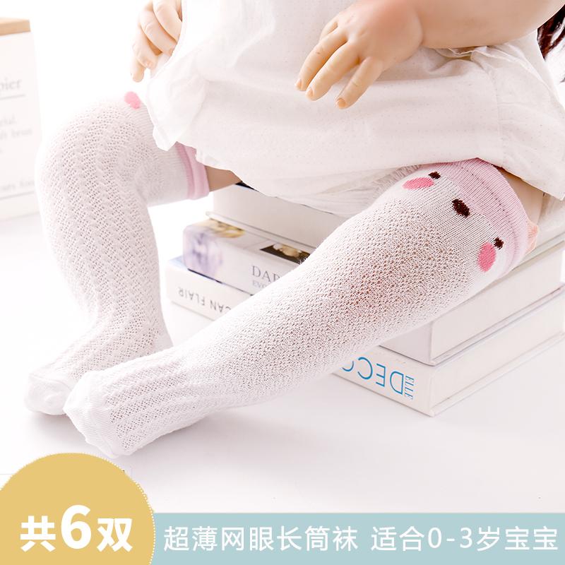 婴儿长筒袜子夏季薄款纯棉0-3网眼宝宝中筒袜儿童过膝防蚊空调袜