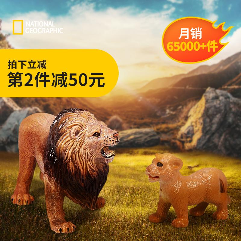 国家地理正版 野生动物模型仿真长颈鹿大象熊猫狮子老虎模型玩具