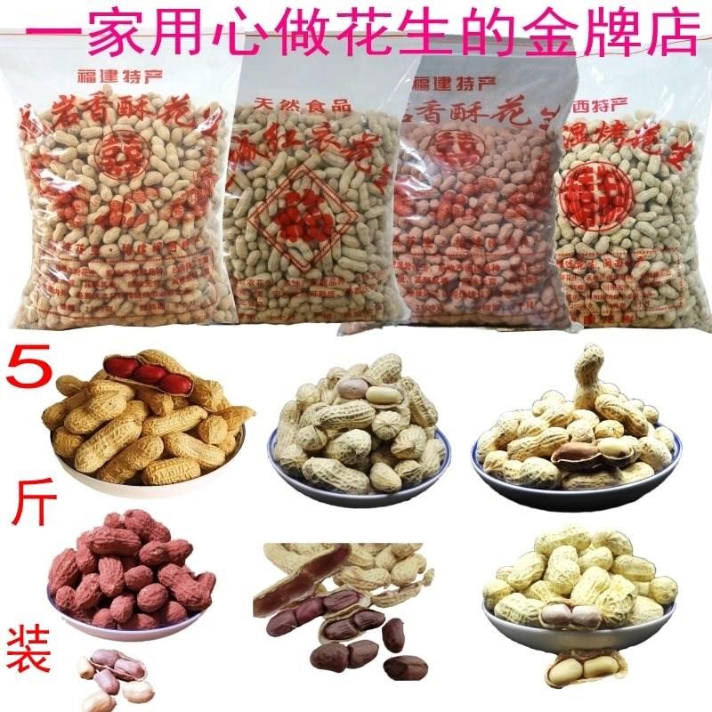 龙岩香酥蒜香五香奶香核桃原味水煮晒干湿烤红泥带壳花生5斤包邮
