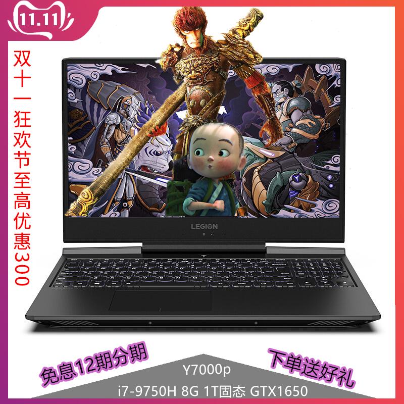 Lenovo/笔记本电脑拯救者Y7000p学生吃鸡i7游戏i5商务本GTX1650ti