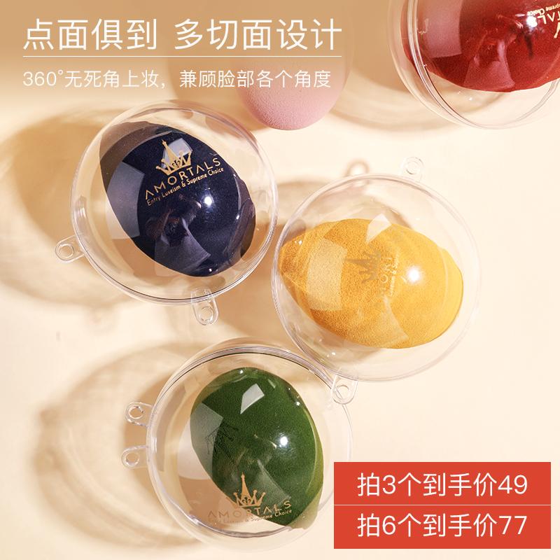 韩国尔木萄星座美妆蛋不吃粉化妆蛋超软粉扑彩妆蛋海绵蛋官方旗舰