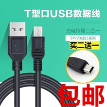 充电器索爱SA-Zcn6方孔加长rt机大USB数据线充电器老的机直充