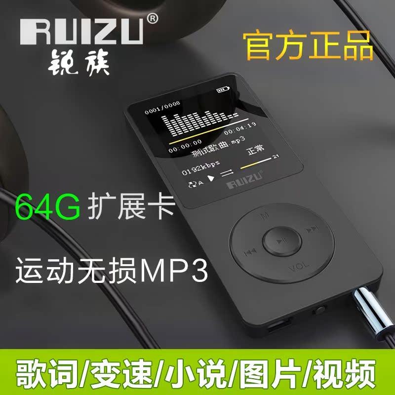 锐族X02蓝牙mp3 mp4音乐播放器 学生版小型随身听女生小巧可爱mp6