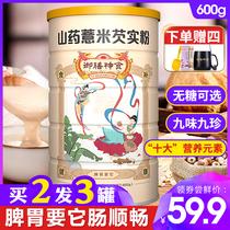 山药薏米芡实粉米糊五谷杂粮粥营养早餐养胃的食品调理冲饮上班族