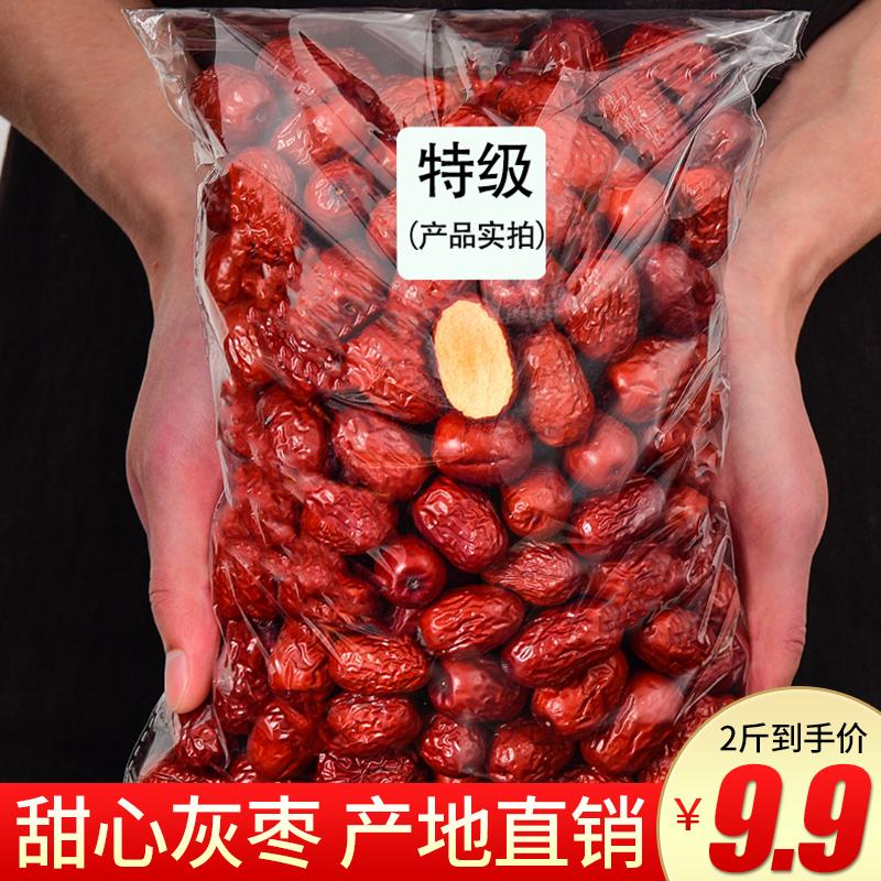 新疆特级红枣新货若羌灰枣批发5斤装和田特产大枣非免洗果干零食