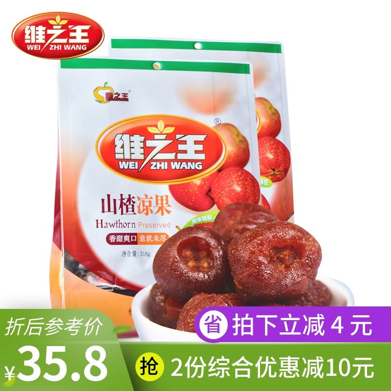 维之王山楂凉果318gx2  山楂果脯 干 球 蜜饯零食 山西特产 包邮