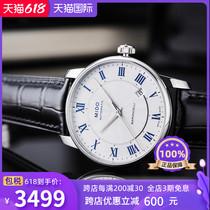 MIDO美度正品手表男贝伦赛丽皮带机械情侣款男士腕表M8600.4.21.4