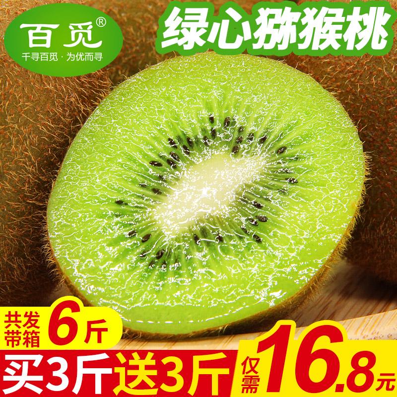 现货陕西绿心猕猴桃带箱6斤当季奇异果新鲜水果弥猴桃5整箱包邮