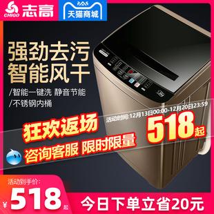 志高8.5KG洗衣机全自动家用小型大容量波轮宿舍迷你脱水洗脱一体