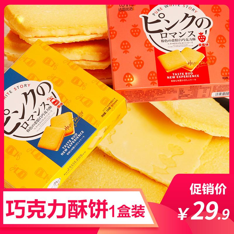 叙白日本风味白色恋人白巧克力夹心燕麦饼干卡脂零食低礼1盒装u