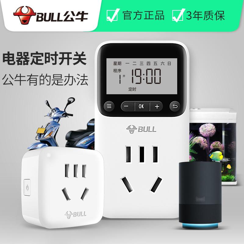 公牛定时开关插座转换器智能自动断电数显热水器大功率机械式充电