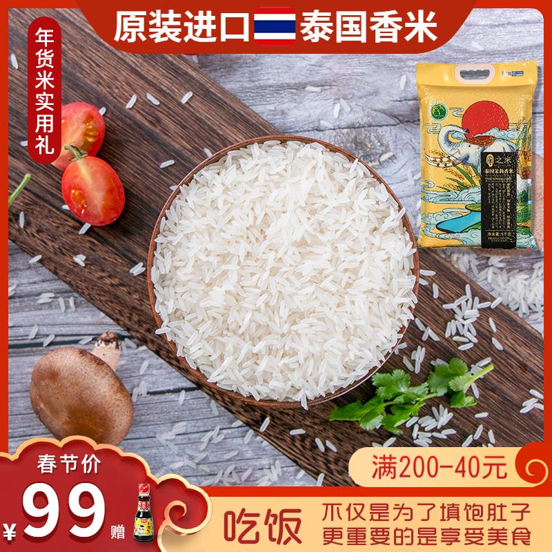 原装进口泰国香米长粒香乌汶府茉莉香米特级新米灿米大米5kg10斤