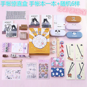 Girl's Heart Stationery Blind Box Creative Stationery Surprise Box Daily School Supplies Pen Case Gel Pen Hand Book