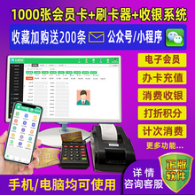 会员卡管理系统充值办卡软件viai12卡定制st费刷卡一体机储值奶茶服装理发美发