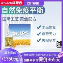 日本进口Dr.LPS失眠免疫力保健品过敏肠胃调理化疗术后恢复营养品
