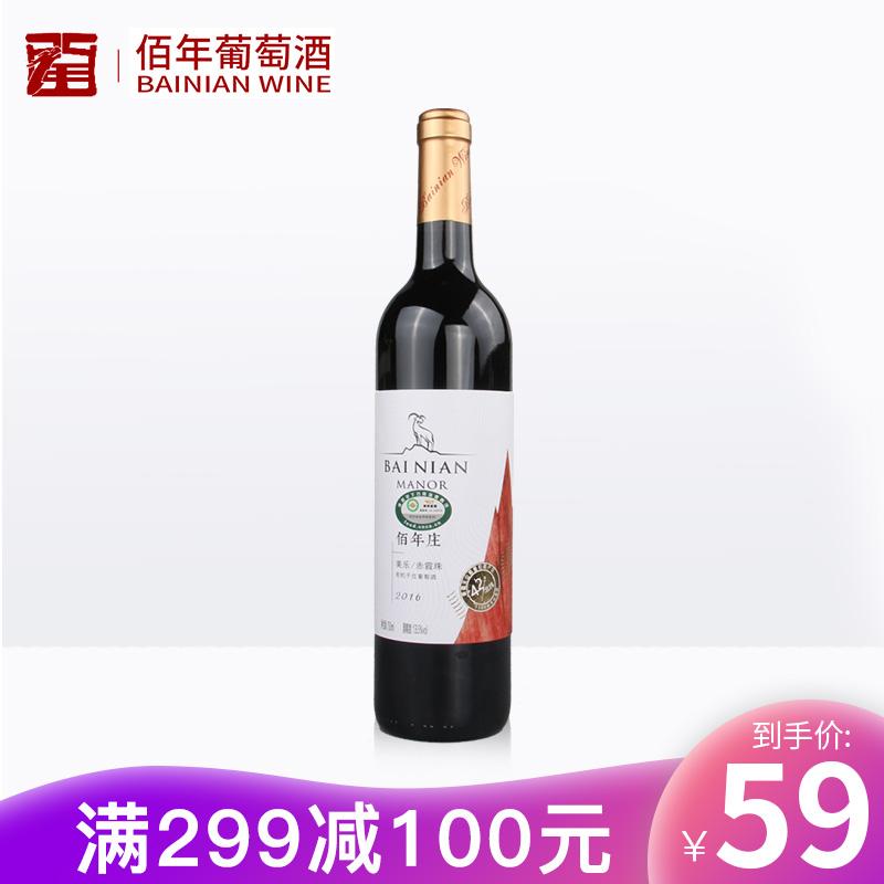 国产红酒新疆佰年庄美乐赤霞珠有机干红葡萄酒13.5红酒单支750ml