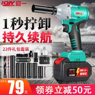 启一无刷电动扳手大扭力锂电冲击电板手套筒头汽修架子工充电风炮图片