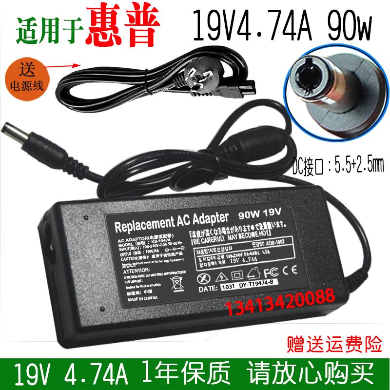 华硕联想神舟方正海尔七喜19V4.74A笔记本电源适配器电脑充电器线