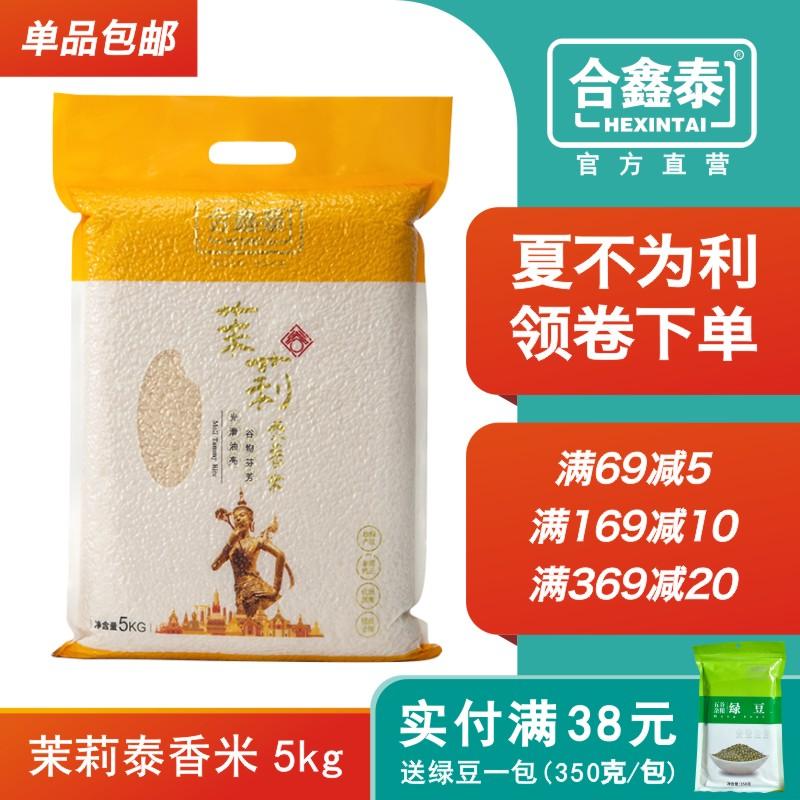 合鑫泰茉莉泰香米5kg长粒香米籼米软糯爽口袋装10斤真空包装新米