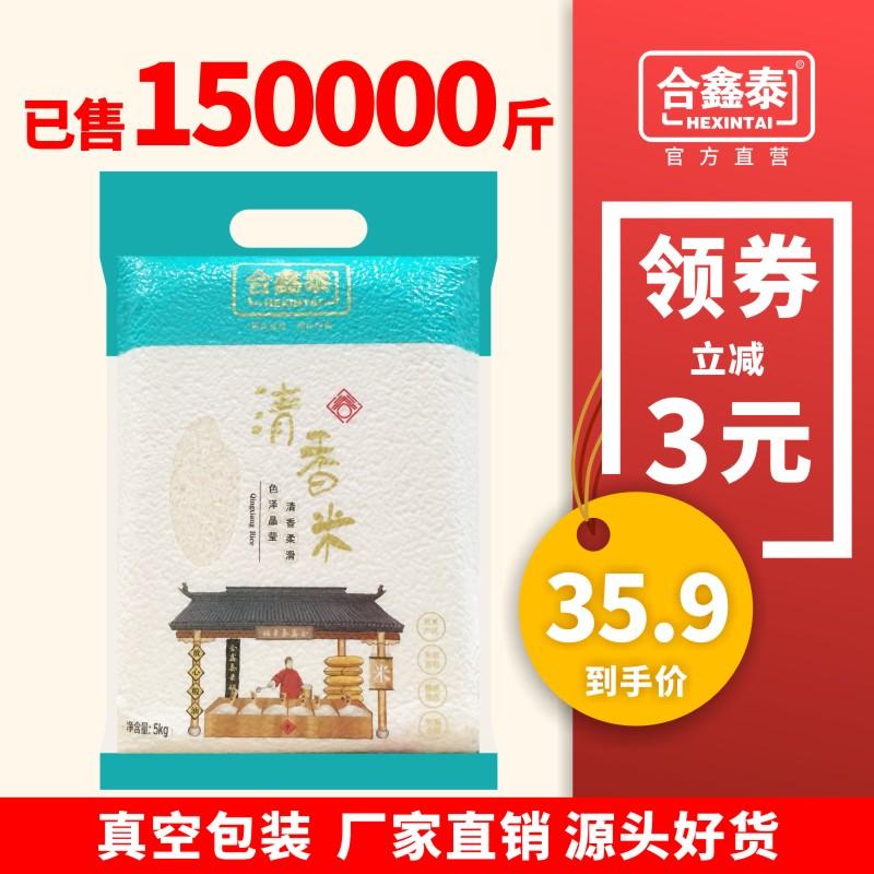 合鑫泰清香米5kg大米长粒香米真空包装新米软糯籼米粥米10斤装
