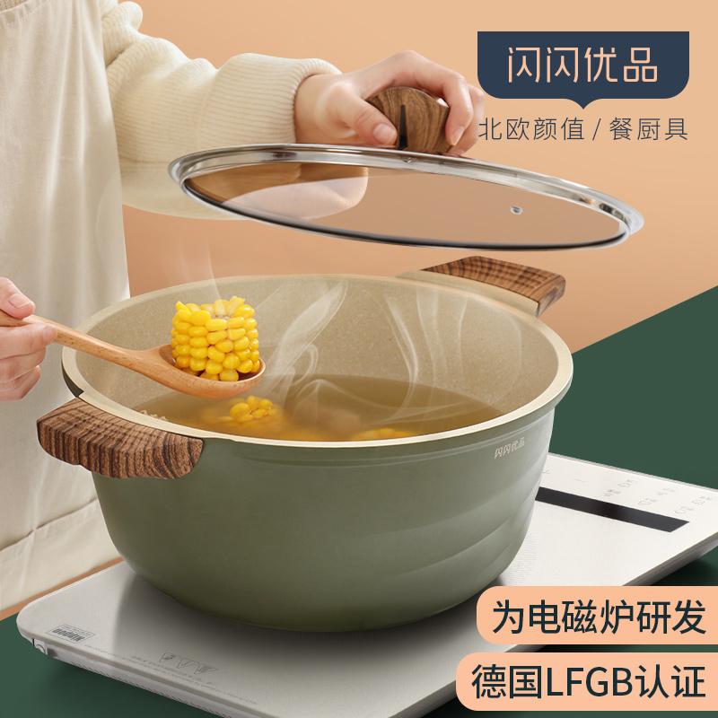 闪闪优品电磁炉专用锅汤锅家用麦饭石不粘锅煮锅日式炖锅厨房锅具