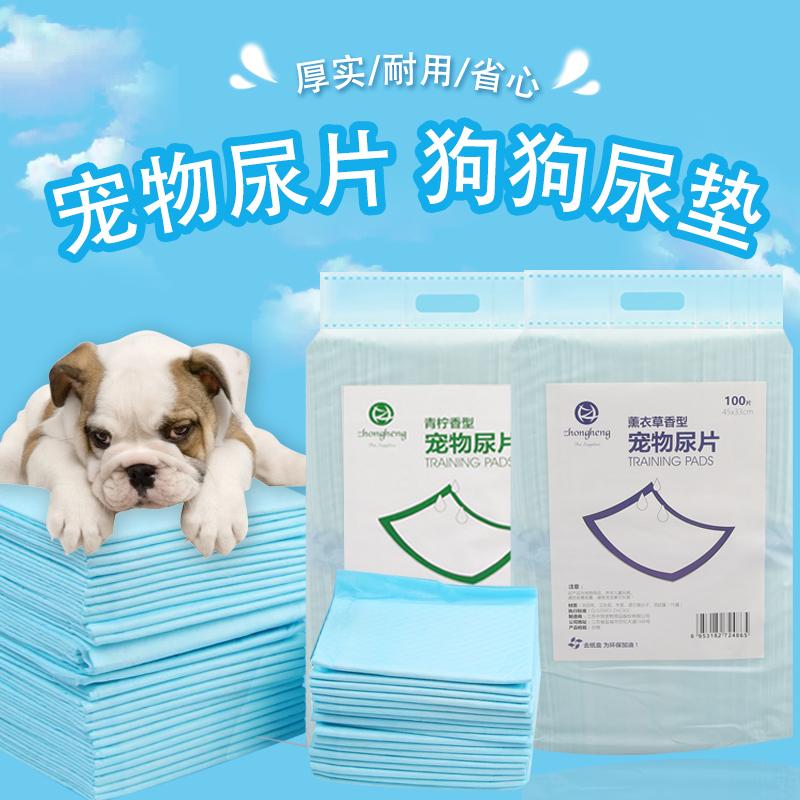 中恒 宠物加厚香味尿片幼犬宠物猫狗兔大号尿垫布吸水尿不湿