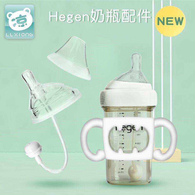 凉凉熊hegen奶瓶手柄赫根宽口径奶瓶吸管配件重力球奶嘴硅胶把手