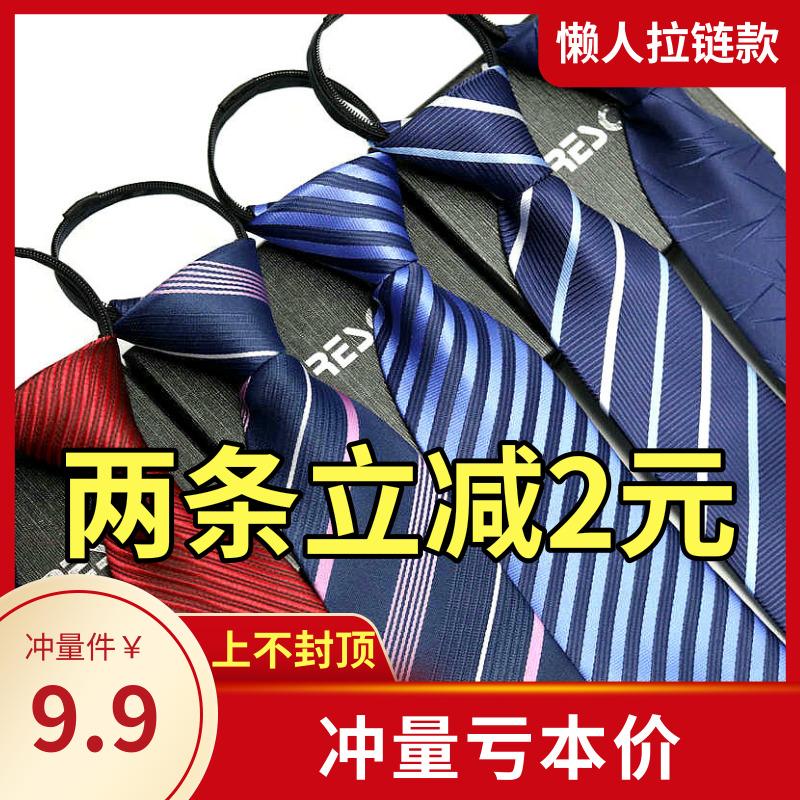 领带男士正装商务新郎结婚学生女职业衬衫红黑蓝色方便拉链式懒人