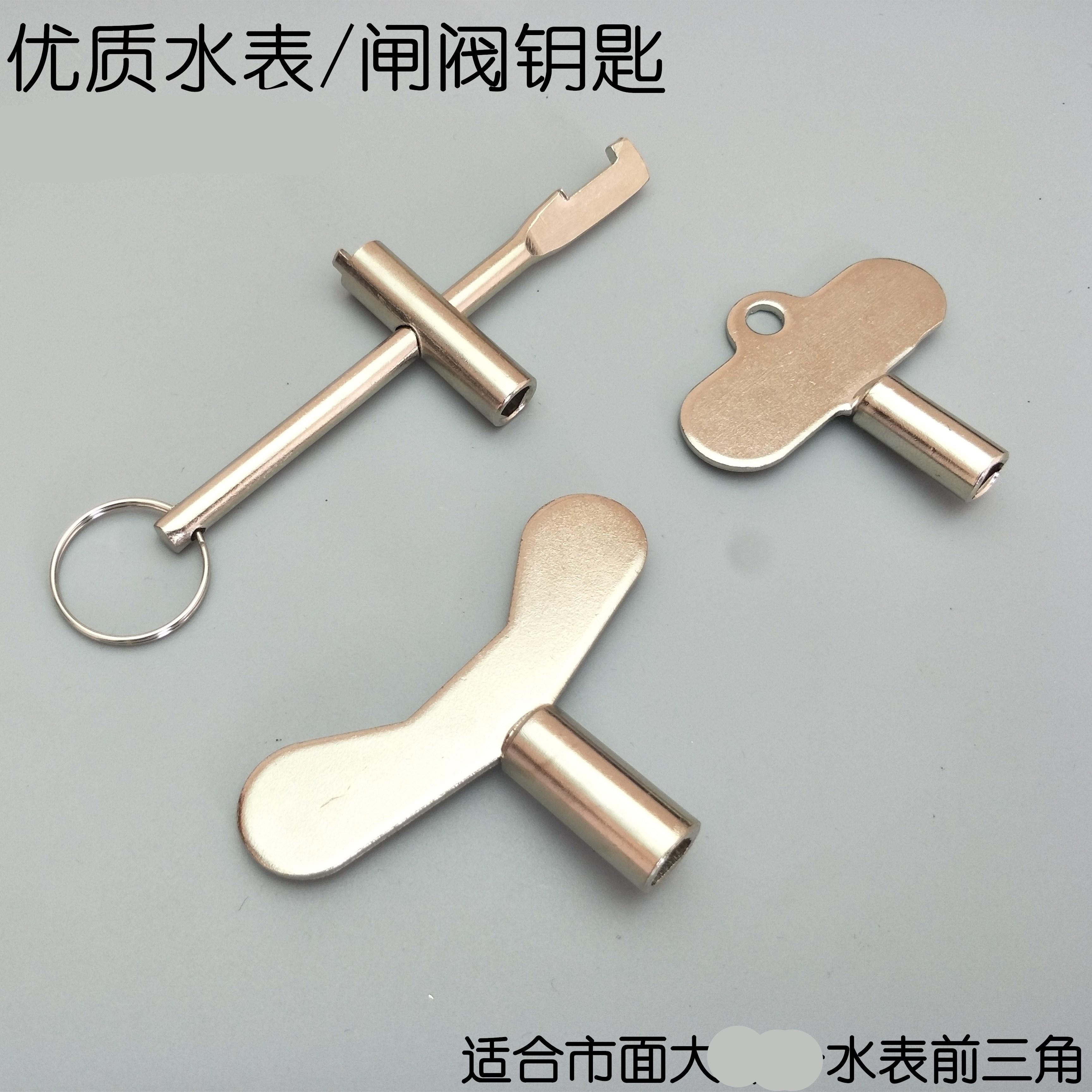 闭三角形门阀门锁闸阀水管开关水表门起子内前阀门钥匙其他阀门