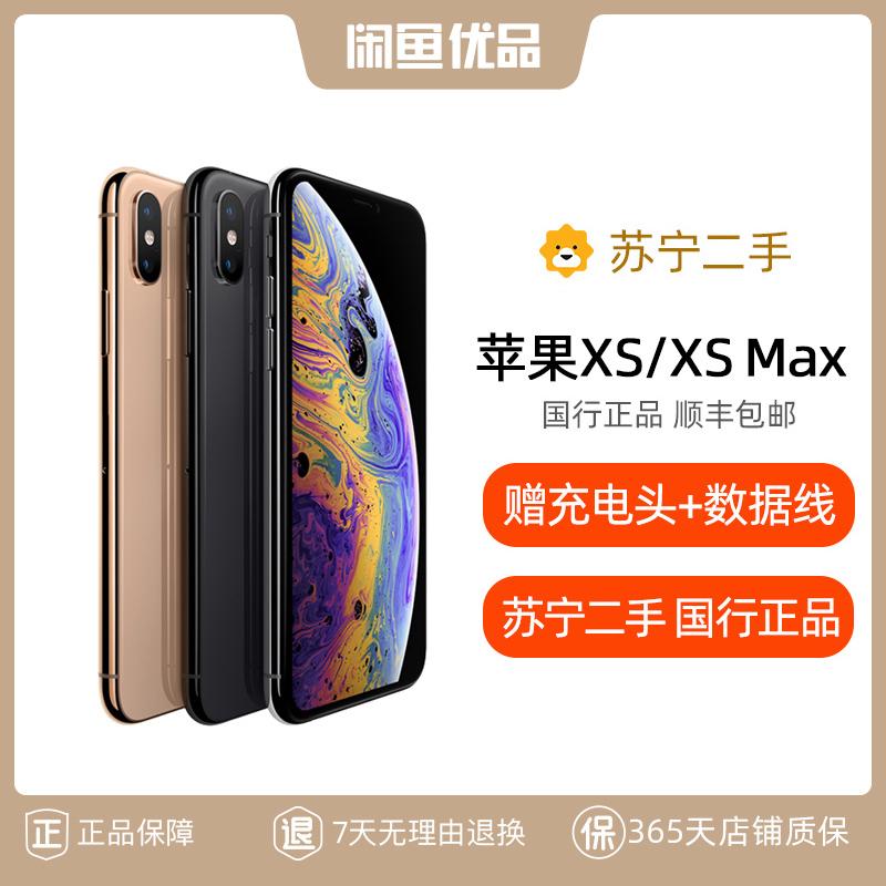 4288起!苏宁二手闲鱼优品 苹果iPhone XS Max国行全网通二手xsmax