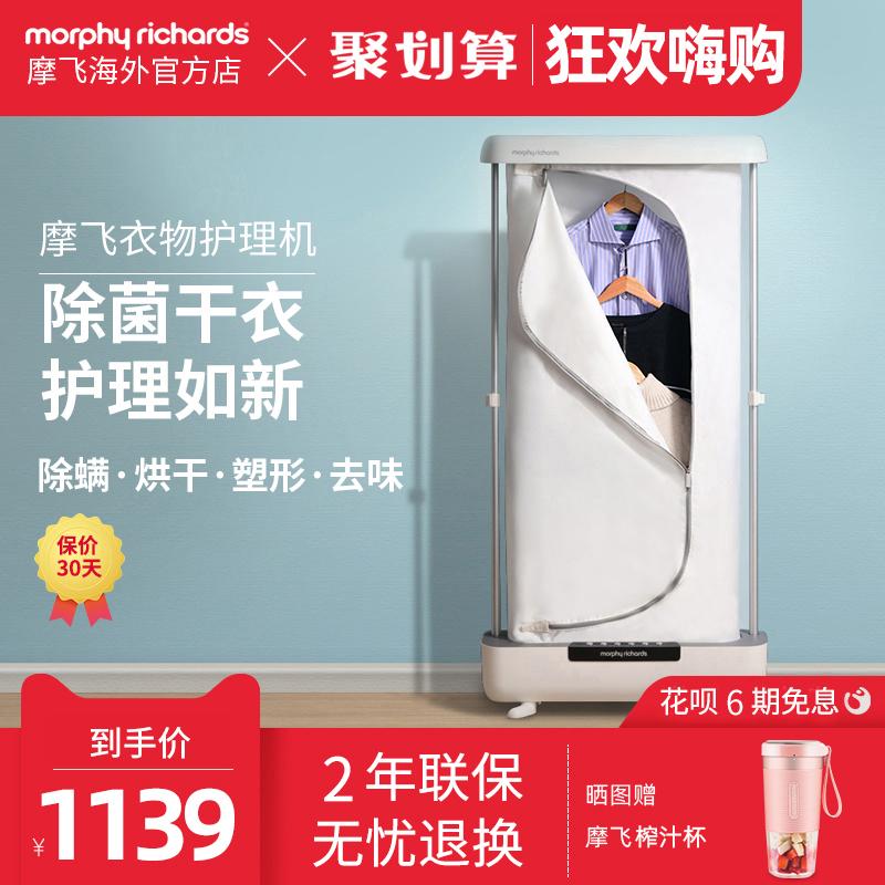 摩飞干衣机烘干机家用速干衣便携式消毒杀菌全自动智能衣物护理机
