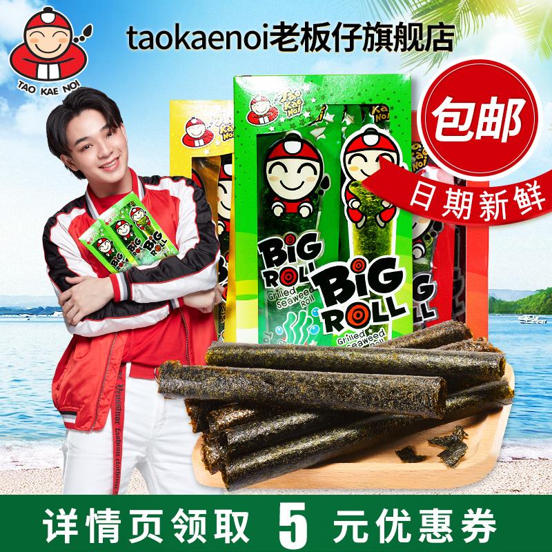 泰国进口小零食 老板仔脆紫菜即食网红烤辣海苔卷原味4盒 bigroll