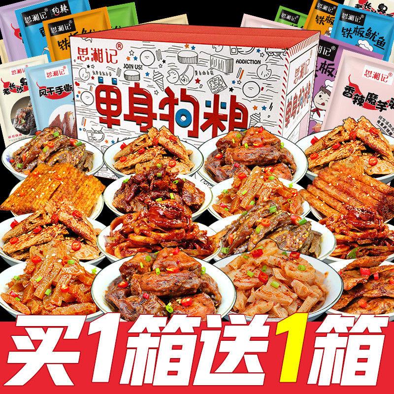 麻辣零食大礼包肉类充饥夜宵网红零食小吃休闲食品散装组合整箱女