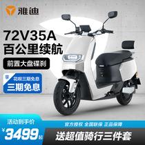 雅迪莱昂电动车60V35V电瓶车成年人男女踏板车代步车电动摩托车