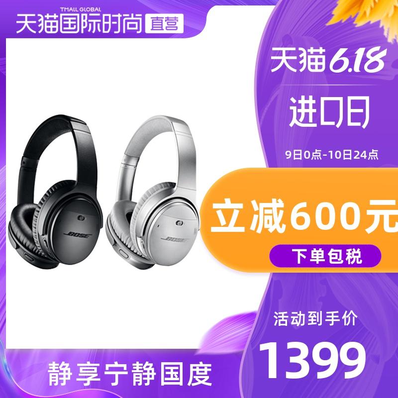 【直营】BOSE QuietComfort35II无线降噪蓝牙耳机苹果适用
