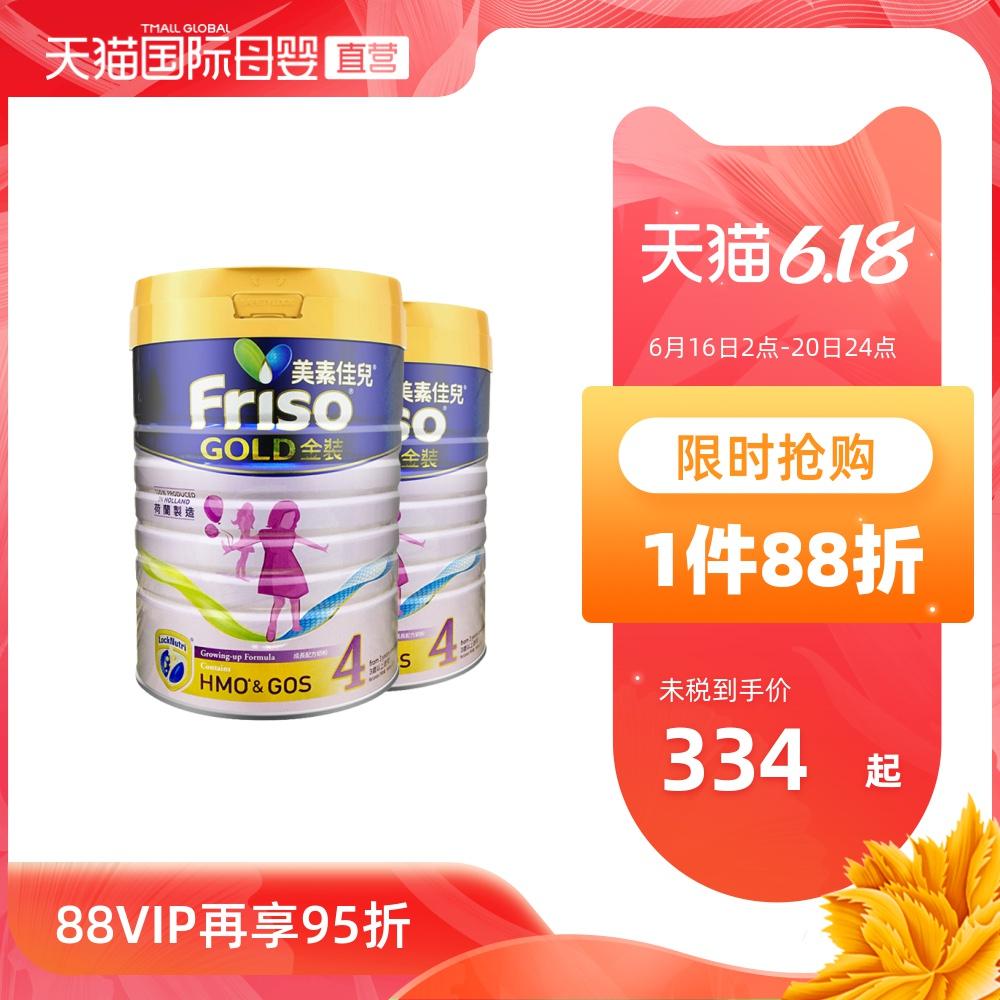 【直营】荷兰Friso原装港版美素佳儿婴幼儿配方奶粉4段*2罐