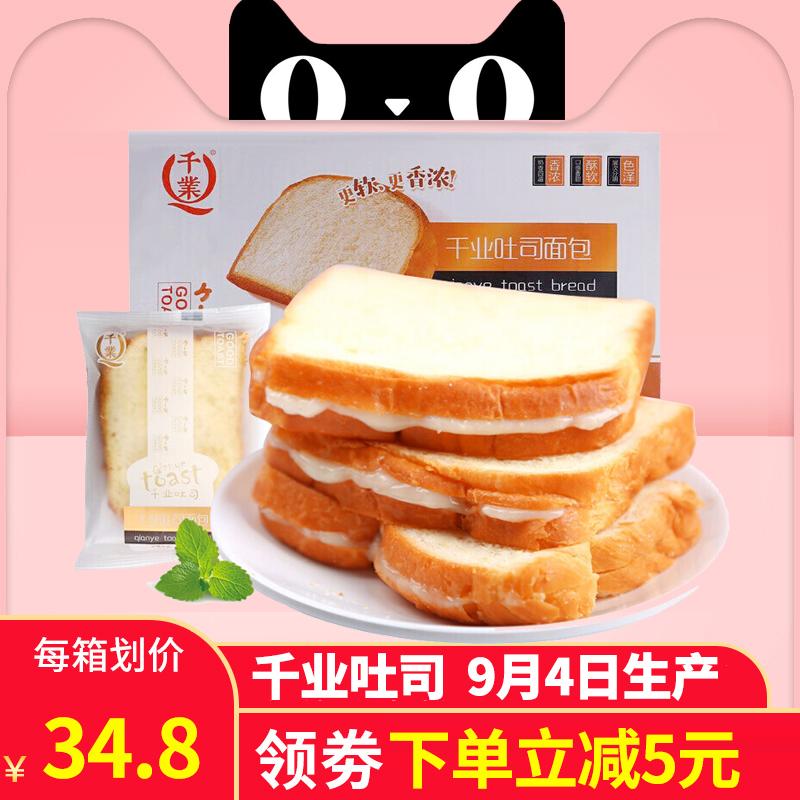 领券减5元 千业吐司面包1kg夹心吐司早餐营养面包2斤零食整箱批发