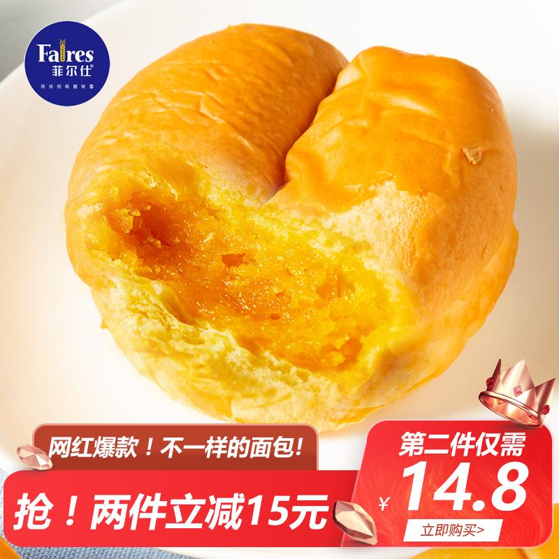 菲尔仕咸面包酸奶风味早餐网红零食整箱小白糕点口袋手撕蛋糕早餐