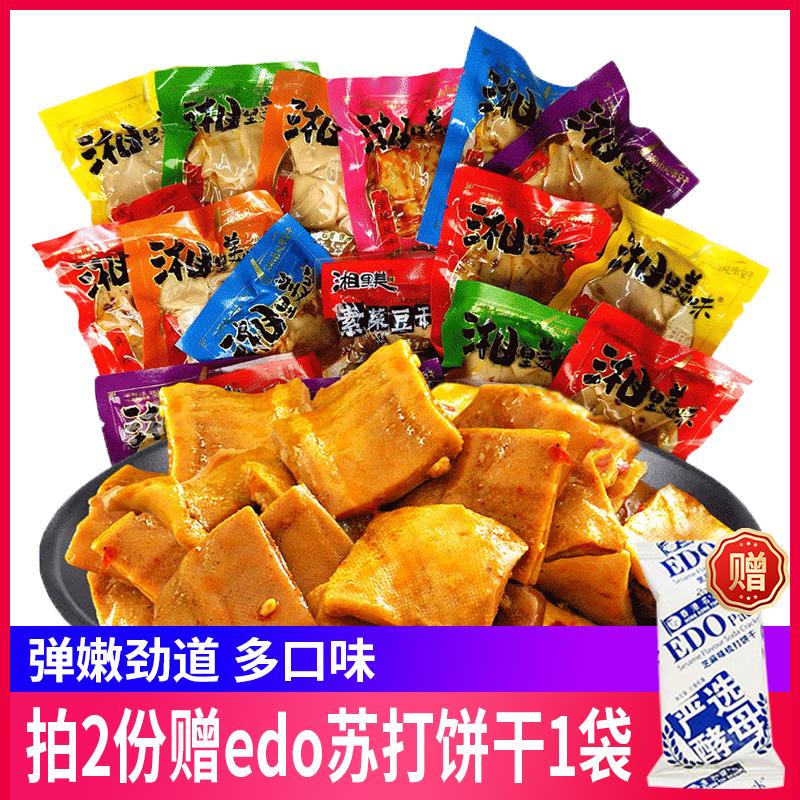 湘里美味石磨软豆干零食豆腐干小吃500g散装豆干小零食香辣多口味