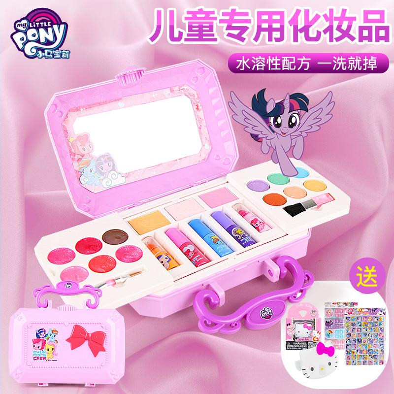 小马宝莉儿童化妆品宝宝口红指甲油安全无毒小女孩玩具公主彩妆盒