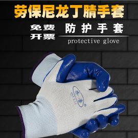 齐鲁尼龙丁腈手套丁晴浸胶防滑手套涂胶挂胶耐用耐油劳保工作手套
