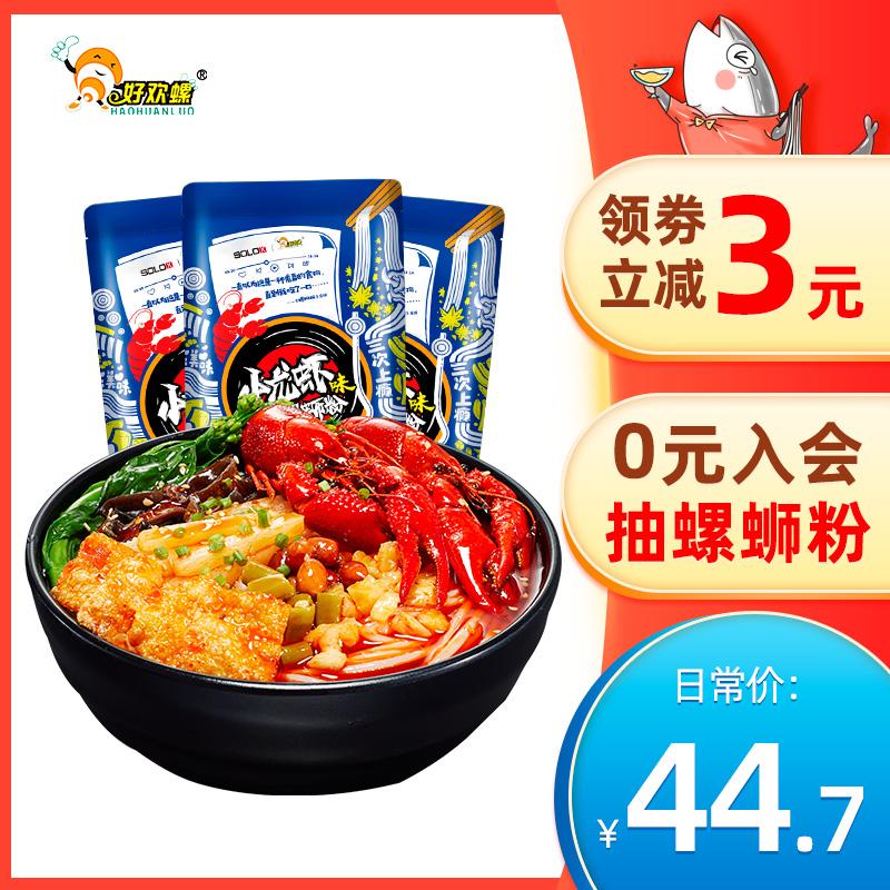 好欢螺小龙虾味螺蛳粉柳州麻辣螺狮粉320gx3袋螺丝粉