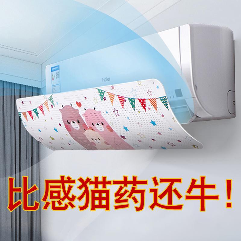 空调遮风板防直吹风口防风罩格力壁挂式通用月子款出冷气挡风挡板